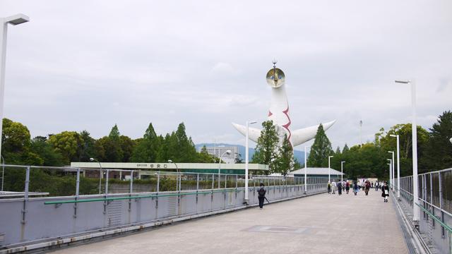 記念 公園 万博