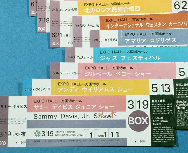 催し物のチケット(万国博ホール)