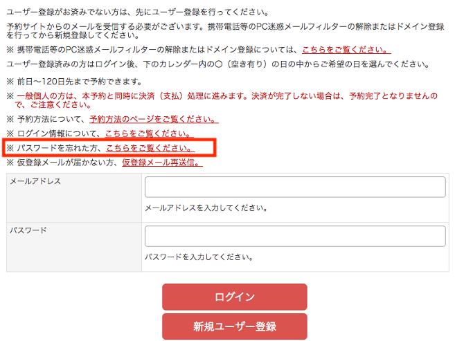 予約画面イメージ