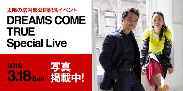 太陽の塔内部公開記念イベント DREAMS COME TRUE Special Live 写真掲載中!